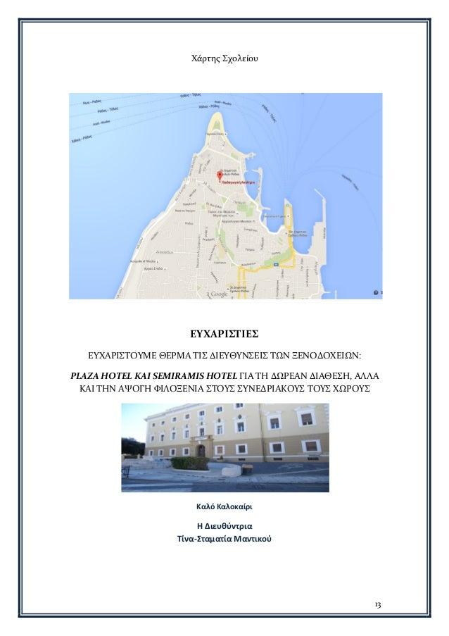 13 Χάρτης Σχολείου ΕΥΧΑΡΙΣΤΙΕΣ ΕΥΧΑΡΙΣΤΟΥΜΕ ΘΕΡΜΑ ΤΙΣ ΔΙΕΥΘΥΝΣΕΙΣ ΤΩΝ ΞΕΝΟΔΟΧΕΙΩΝ: PLAZA HOTEL ΚΑΙ SEMIRAMIS HOTEL ΓΙΑ ΤΗ ...