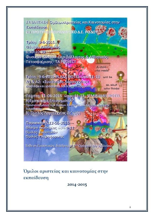 2 Όμιλοι αριστείας και καινοτομίας στην εκπαίδευση 2014-2015 ΣΥΝΑΝΤΗΣΗΣΥΝΑΝΤΗΣΗ:: ΟμίλωνΟμίλων ΑριστείαςΑριστείας καικαι Κ...