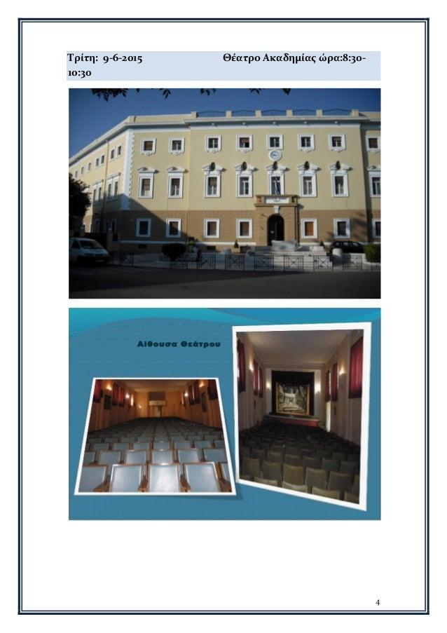 4 Τρίτη: 9-6-2015 Θέατρο Ακαδημίας ώρα:8:30- 10:30