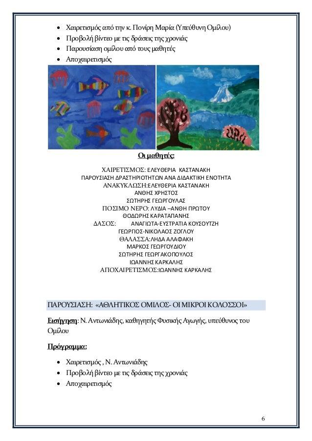 6 • Χαιρετισμόςαπότην κ.ΠονίρηΜαρία (ΥπεύθυνηΟμίλου) • Προβολήβίντεομετις δράσεις της χρονιάς • Παρουσίασηομίλου απότουςμα...