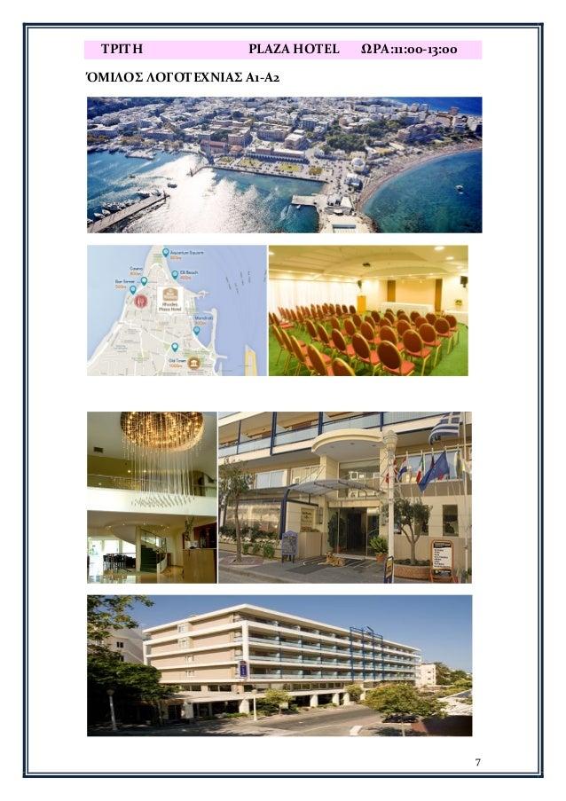 7 ΤΡΙΤΗ PLAZA HOTEL ΩΡΑ:11:00-13:00 ΌΜΙΛΟΣ ΛΟΓΟΤΕΧΝΙΑΣ Α1-Α2