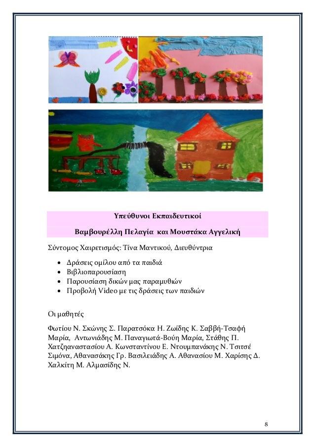8 Υπεύθυνοι Εκπαιδευτικοί Βαμβουρέλλη Πελαγία και Μουστάκα Αγγελική Σύντομος Χαιρετισμός: Τίνα Μαντικού, Διευθύντρια • Δρά...