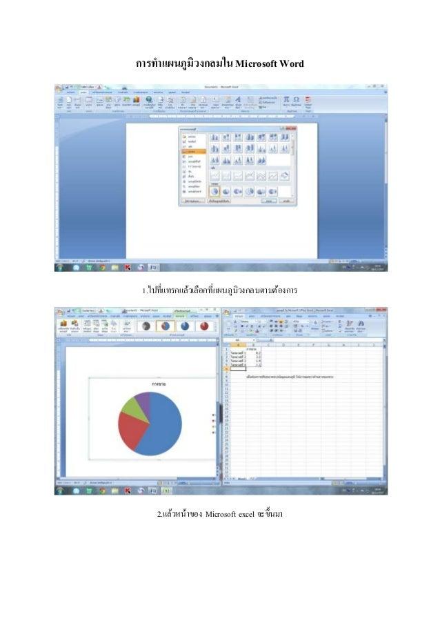 การทาแผนภูมิวงกลมในMicrosoftWord 1.ไปที่แทรกแล้วเลือกที่แผนภูมิวงกลมตามต้องการ 2.แล้วหน้าของ Microsoft excel จะขึ้นมา