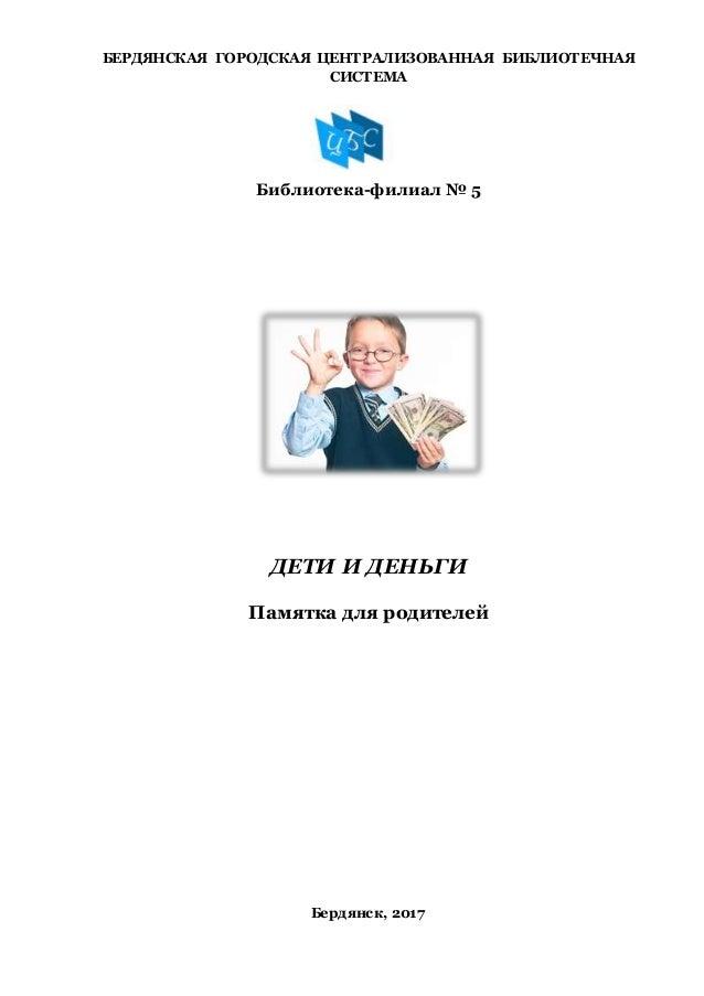 БЕРДЯНСКАЯ ГОРОДСКАЯ ЦЕНТРАЛИЗОВАННАЯ БИБЛИОТЕЧНАЯ СИСТЕМА Библиотека-филиал № 5 ДЕТИ И ДЕНЬГИ Памятка для родителей Бердя...