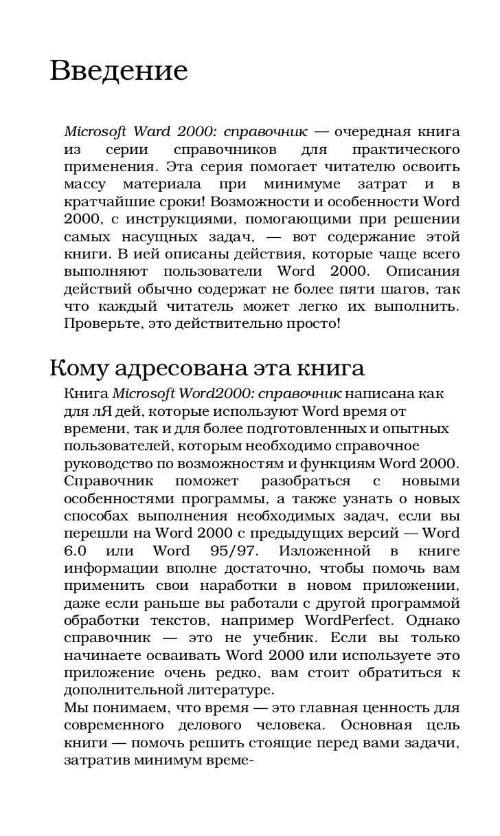 Введение Microsoft Ward 2000: справочник — очередная книга из    серии    справочников    для   практического применения. ...