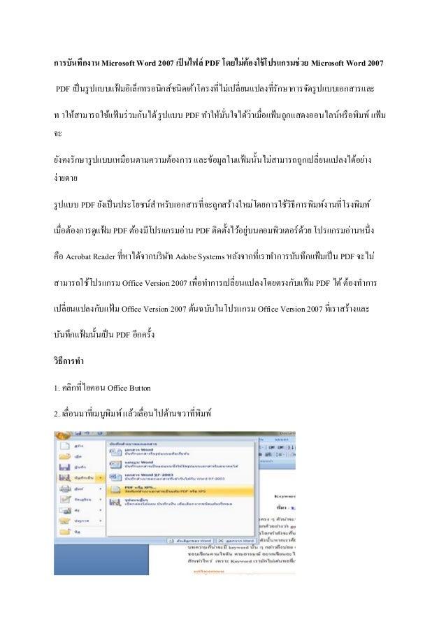 word to pdf microsoft 2007