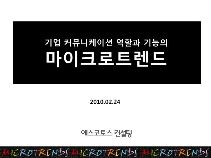 기업 커뮤니케이션 역핛과 기능의  마이크로트렌드        2010.02.24