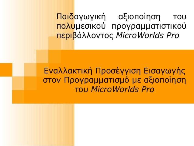 Παιδαγωγική αξιοποίηση του πολυμεσικού προγραμματιστικού περιβάλλοντος MicroWorlds Pro Εναλλακτική Προσέγγιση Εισαγωγής στ...