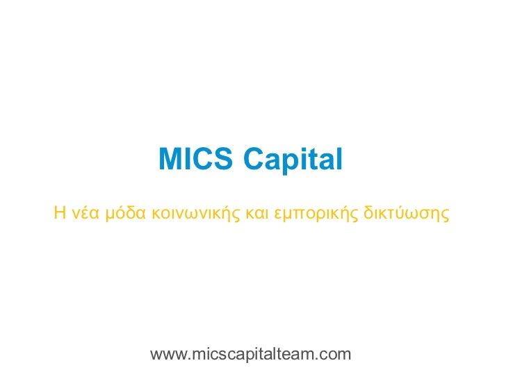 MICS Capital Η νέα μόδακοινωνικής και εμπορικής δικτύωσης www.micscapitalteam.com