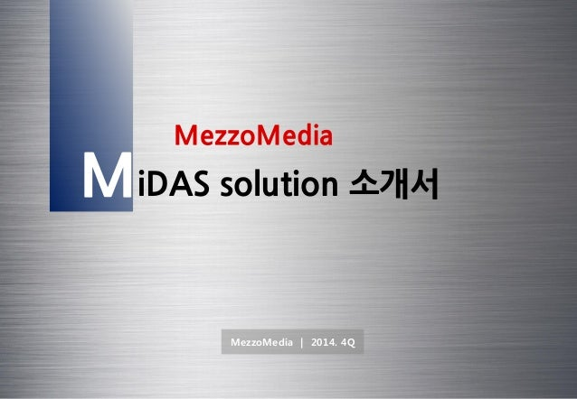 1 MezzoMedia | 2014. 4Q MiDAS solution 소개서 MezzoMedia