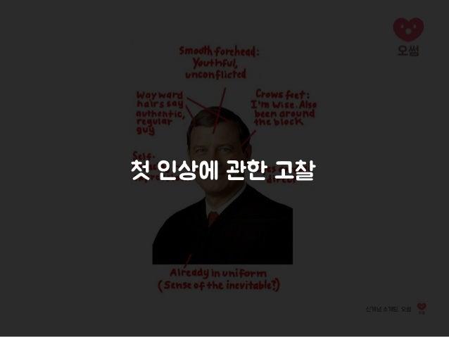 신개념 소개팅, 오썸 첫 인상에 관한 고찰