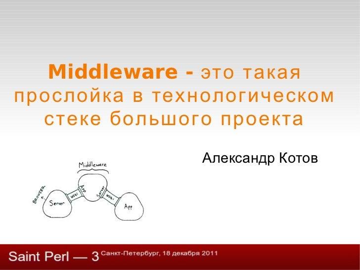 Middleware - это такая прослойка в технологическом стеке большого проекта Александр Котов