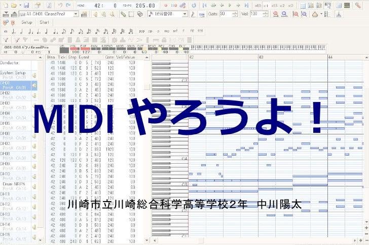 MIDI やろうよ!  川崎市立川崎総合科学高等学校2年 中川陽太