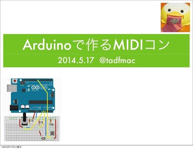 Arduinoで作るMIDIコン 2014.5.17 @tadfmac 14年5月17日土曜日