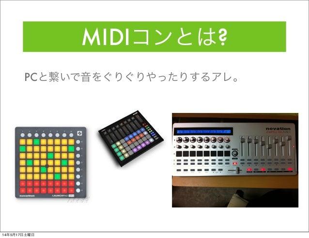 ArduinoでMidiコントローラーを作ろう Slide 3