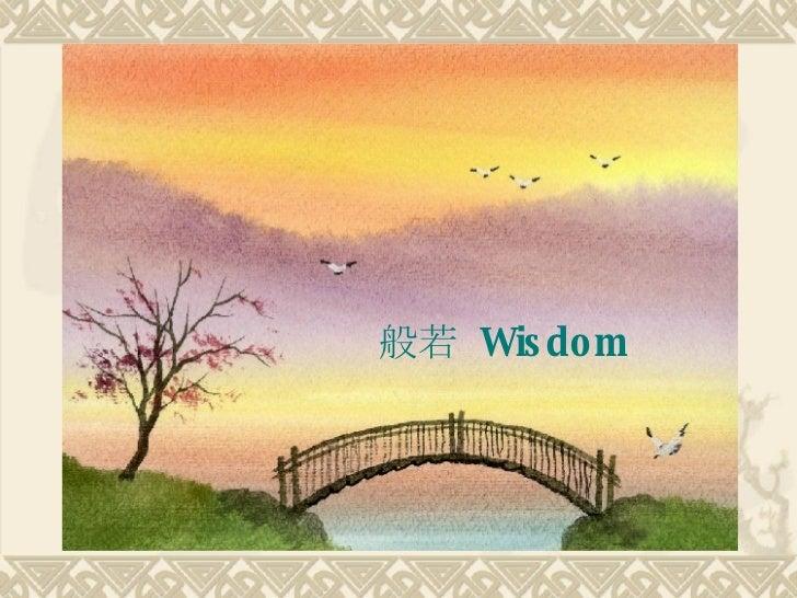 般若   Wisdom