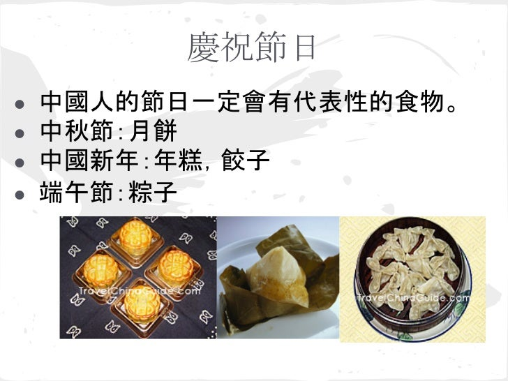 慶祝節日● 中國人的節日一定會有代表性的食物。● 中秋節:月餅● 中國新年:年糕,餃子● 端午節:粽子