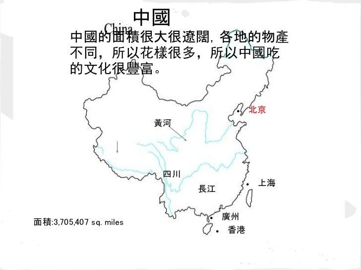 中國        中國的面積很大很遼闊,各地的物產        不同,所以花樣很多,所以中國吃        的文化很豐富。                                        ●    北京           ...