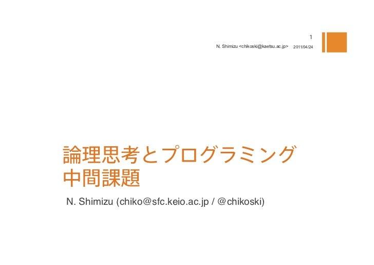 N. Shimizu <chikoski@kaetsu.ac.jp>   2011/04/24                                                                       N. ...