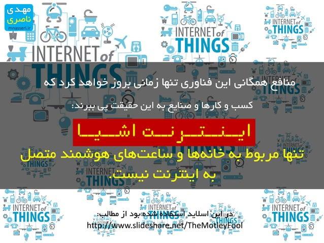 وٙیذ ٝٔطاِؼ سیز آدرس در ِٝٔما صٛرت ٝت را اسالیذ ٕٗٞی: http://blog.mnasseri.ir/منافع-اینترنت-اشیا-بر...