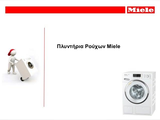 Πλυντήρια Ρούχων Miele
