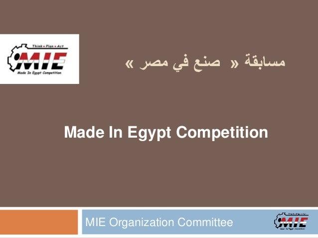 » مسابقة « صنع في مصرMade In Egypt Competition  MIE Organization Committee