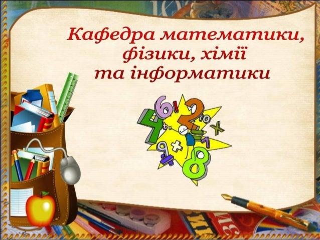 Кафедра математики, фізики, хімії та інформатики Теребовлянського НВК Тернопільської обласної ради
