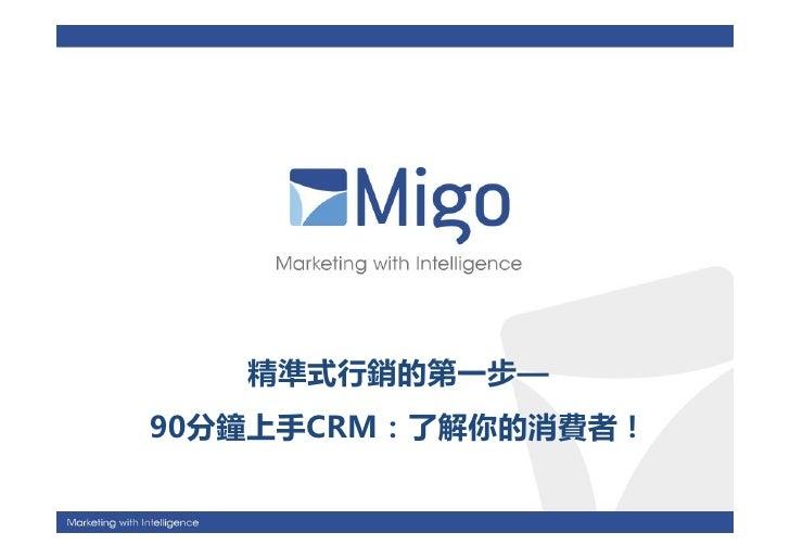 0   精準式行銷的第一步—90分鐘上手CRM:了解你的消費者!