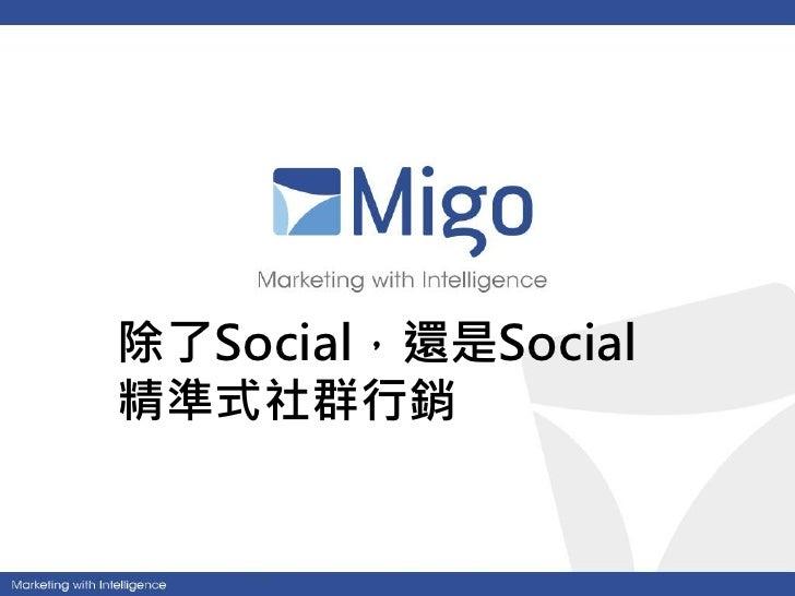 0除了Social,還是Social精準式社群行銷
