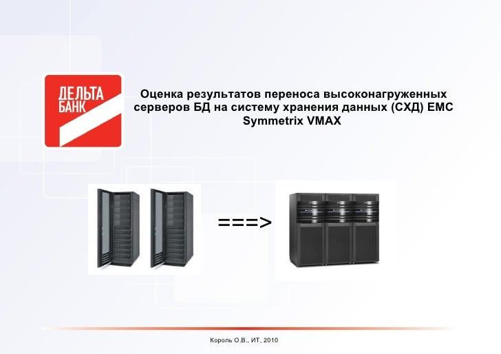 Оценка результатов переноса высоконагруженных серверов БД на систему хранения данных (СХД)  EMC   Symmetrix VMAX   ===> Ко...