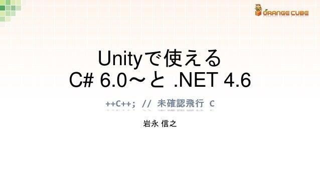 Unityで使える C# 6.0~と .NET 4.6 岩永 信之