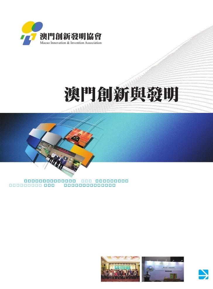 澳門創新發明協會Macao Innovation & Invention Association               澳門創新與發明