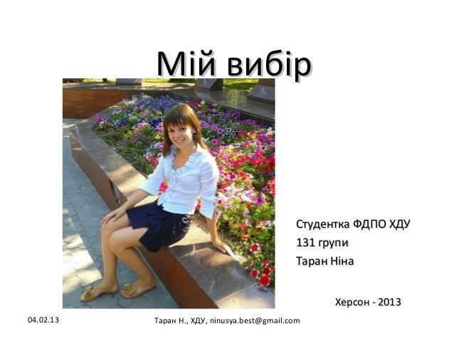 Мій вибір                                              Студентка ФДПО ХДУ                                              131...