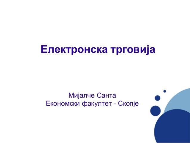 Company LOGO Електронска трговија Мијалче Санта Економски факултет - Скопје