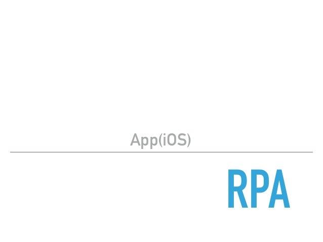 みじかなRPA ショートカットApp(iOS)ご紹介