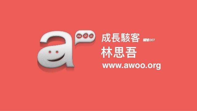 成長駭客 編號007 林林思吾 www.awoo.org