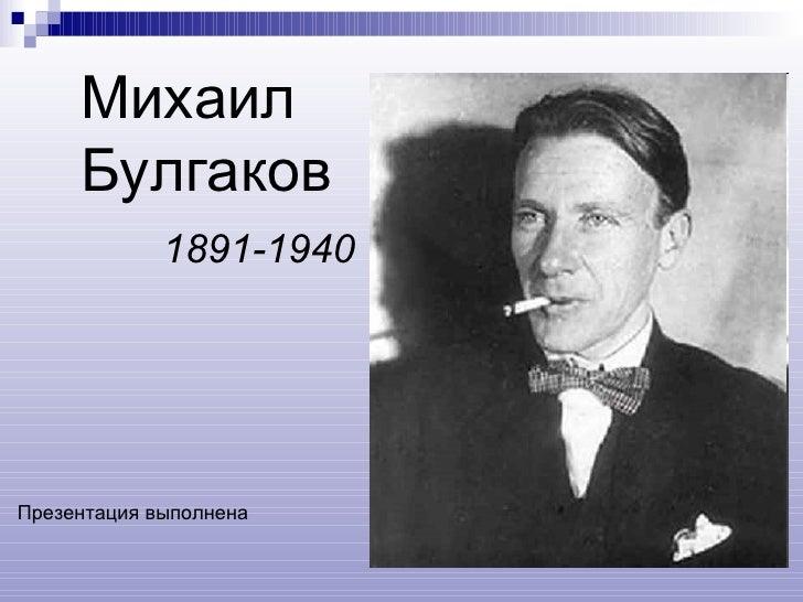 Михаил Булгаков 1891-1940 Презентация выполнена