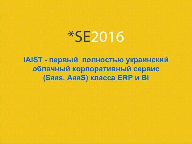 iAIST - первый полностью украинский облачный корпоративный сервис (Saas, AaaS) класса ERP и BI