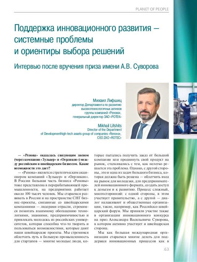PLANET OF PEOPLE 63 — «Ренова» оказалась связующим звеном (через компании «Зульцер» и «Оерликон») меж- ду российским и шве...