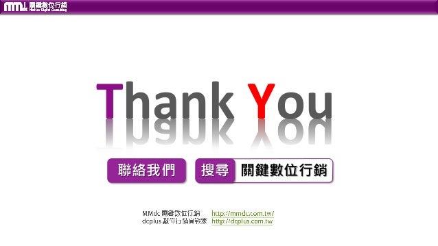 關鍵數位行銷搜尋 Thank You 聯絡我們