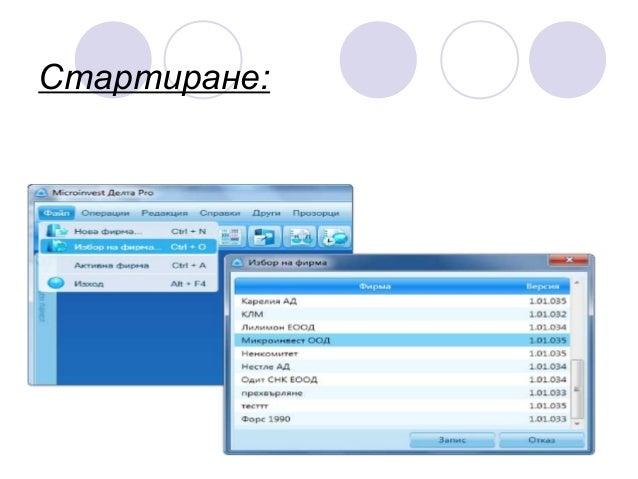 Меню Операции Приложение: Контиране е основният работен прозорец в счетоводната програма за въвеждане и редакция на стопан...
