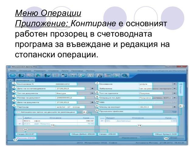 Специални функции в Бързи команди: Различен режим по ДДС - използва се за осчетоводяване на документи с два или повече раз...