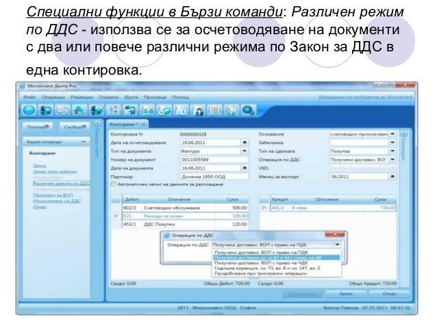 Автоматизирани са следните типове операции: Протокол за ВОП - добавя документ Протокол за ВОП с пореден номер в дневниците...