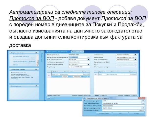 Контиране:Пример: Получена е стока на 30.05.2011 г., издадена е фактура с дата 03.06.2011 г., а данъчният кредит се ползва...
