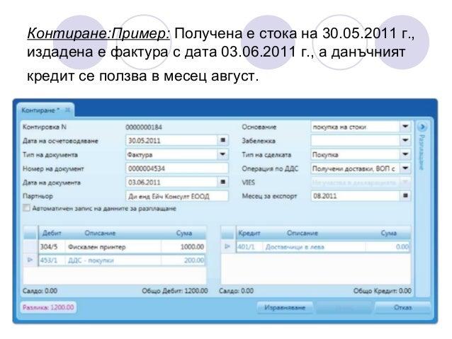 Разплащания, Приложение:Функцията се използва за автоматично осчетоводяване на вземания/задължения към партньори по докуме...