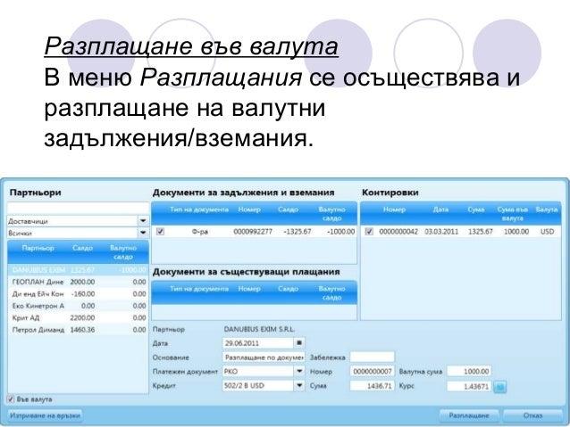 Редакция на съществуващ актив Информация за актив, в който всички полета подлежат на редакция.