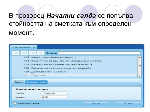 Импорт от текстов файл Стартиране: Приложение: Импорт на операции от текстов файл прехвърля в базата данни информация за и...