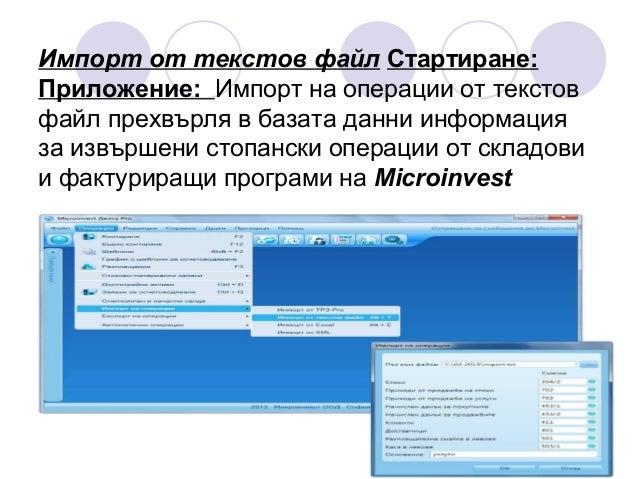 Преоценка Приложение: Прозорецът Преоценка се използва за преоценка на валутно състояние към определена дата.