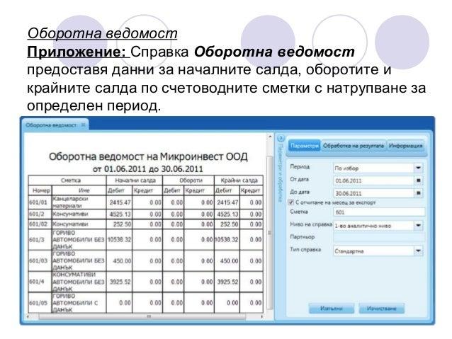 Справка Продажби Приложение:Справката предоставя информация на потребителя за всички осчетоводени продажби на материали, с...
