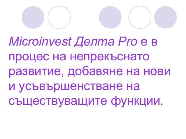 Учениците се запознават и с останалите продукти, предоставени от Мicroinvest: * ТРЗ и ЛС Pro * Склад Pro * Инвойс Pro